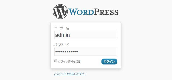 wordpress login2