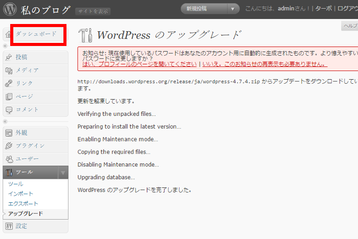 wordpress update3