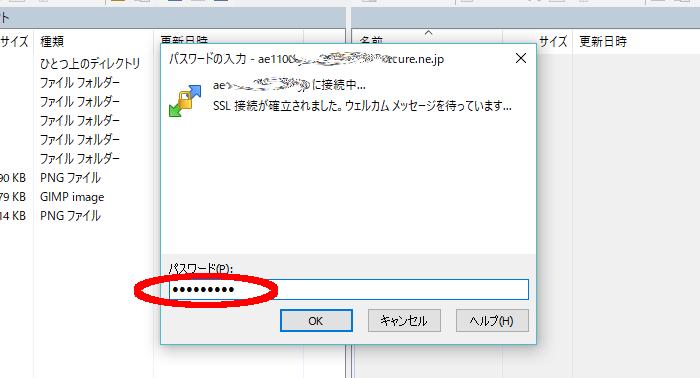 winscp 隠し ファイル